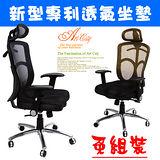 《BuyJM》魔術超透氣專利3D鋁合金腳機能高背辦公椅/兩色可選