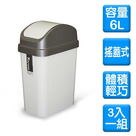 《時尚雪白》6公升附蓋垃圾桶(3入/組)