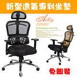 《BuyJM》巴喬超透氣專利3D鋁合金腳機能高背辦公椅/兩色可選