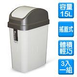 《時尚雪白》15公升附蓋垃圾桶(3入/組)