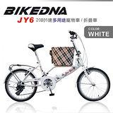 【BIKEDNA】JY6 PET 20吋6速SHIMANO 多功能親子車 / 折疊車 / 淑女車