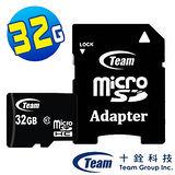 Team十銓 microSDHC 32GB Class10 高速記憶卡(附轉卡)