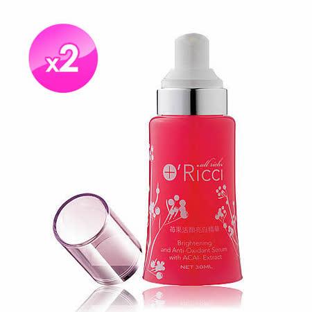 《買一送一》O'Ricci 莓果活顏亮白精華30ml