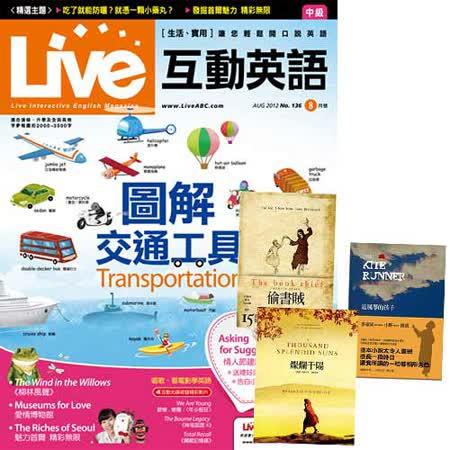 Live互動英語(朗讀CD版)1年12期 + 偷書賊 + 追風箏的孩子 + 燦爛千陽