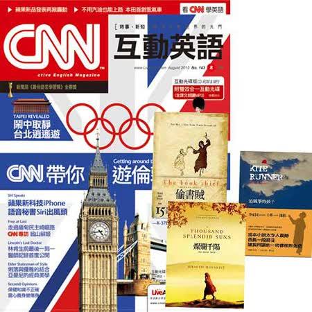 CNN互動英語(朗讀CD版)1年12期 + 偷書賊 + 追風箏的孩子 + 燦爛千陽