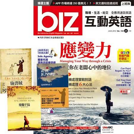 biz互動英語(朗讀CD版)1年12期 + 偷書賊 + 追風箏的孩子 + 燦爛千陽