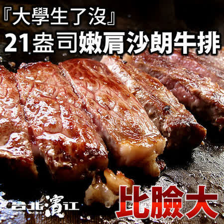 買一送一總共2片《台北濱江》比臉大21Oz嫩肩沙朗牛排(550g±10%/片)