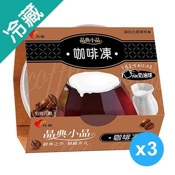 光泉咖啡凍130g*3入