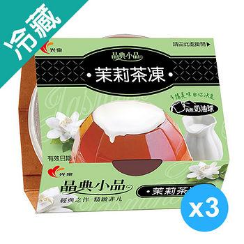 光泉茉莉茶凍130g*3入
