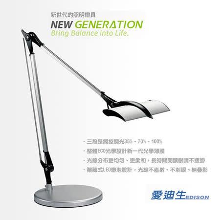 美國奇異 GE 愛迪生 ECO 專業護眼LED雙臂檯燈 L6036