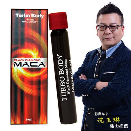 【Turbo Body】精益猛-黑鑽瑪卡(10 cc/瓶)