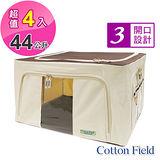 棉花田【禾風】三開式防塵摺疊收納箱-44公升(超值4件組)
