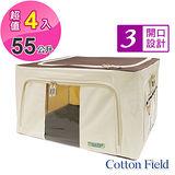 棉花田【禾風】三開式防塵摺疊收納箱-55公升(超值4件組)