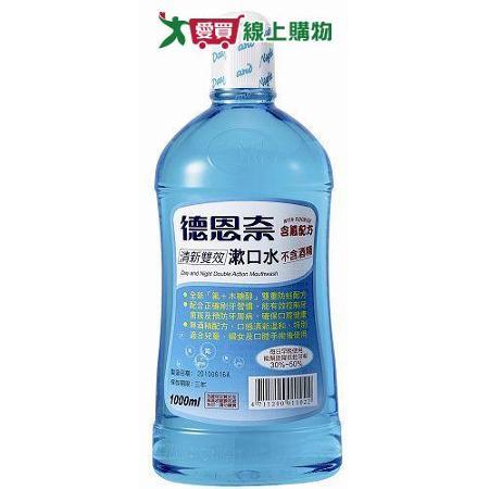 德恩奈清新雙效含氟漱口水1000ml