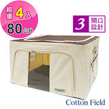 棉花田【禾風】三開式防塵摺疊收納箱-80公升(超值4件組)