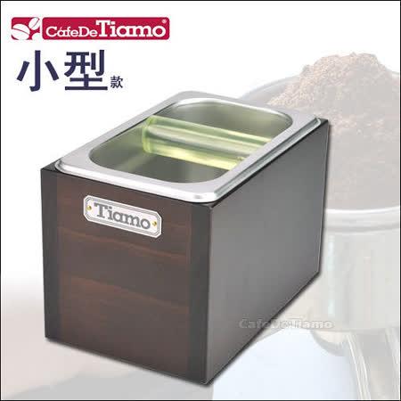 Tiamo 不鏽鋼咖啡渣桶+木盒 (小) BC2407