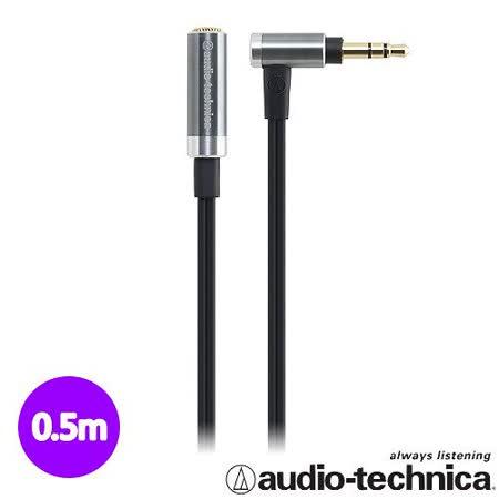 鐵三角 AT-645L/0.5 高級耳機延長導線