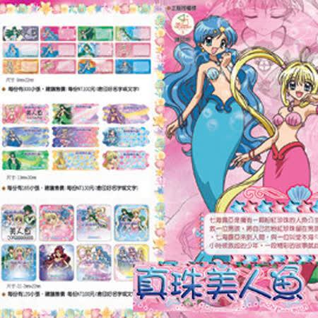 【真珠美人魚】卡通姓名防水貼紙(1)