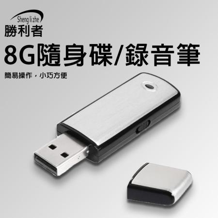 4G隨身碟/數位錄音筆