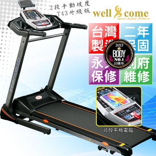 【好吉康Well Come】V43 電動跑步機 台灣製兩年保固 可放平板架 避震提升30%