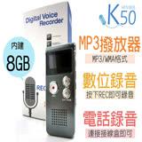 MP3/支援電話錄音/數位錄音筆(4G)