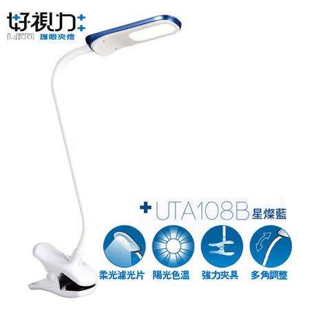 好視力 LED探索護眼夾燈5W/星燦藍UTA108B