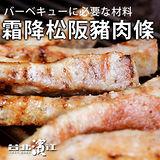 《任選》《台北濱江》霜降松阪豬肉條(500g/包)