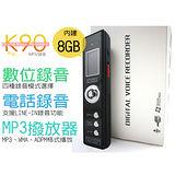 MP3/電話錄音/數位錄音筆(內建8G)