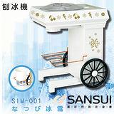 【日本SANSUI山水】電動刨冰機(SM-001)