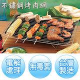 《皇家拿鐵》台灣製不銹鋼烤肉網2入