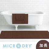 【MICRODRY時尚地墊】舒適記憶綿浴墊-巧克力(加長型)