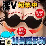 【PS Mall】鯨魚造型胸貼隱形胸罩 托高集中胸墊_2入 (H122)