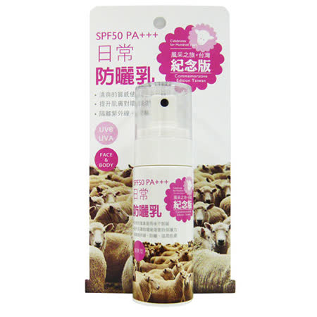 Timaru台灣風采-日常防曬乳SPF 50 PA+++ 60ml