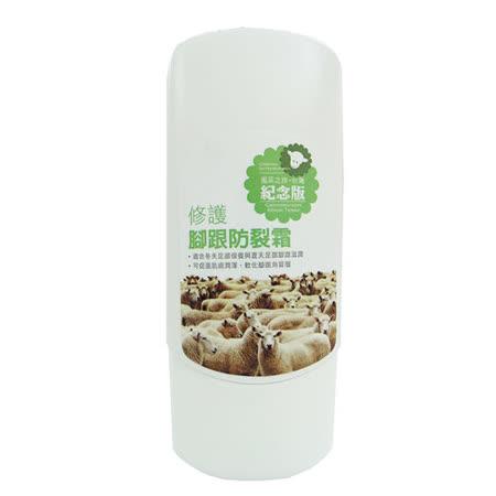 Timaru台灣風采-修護腳跟防裂霜70ml