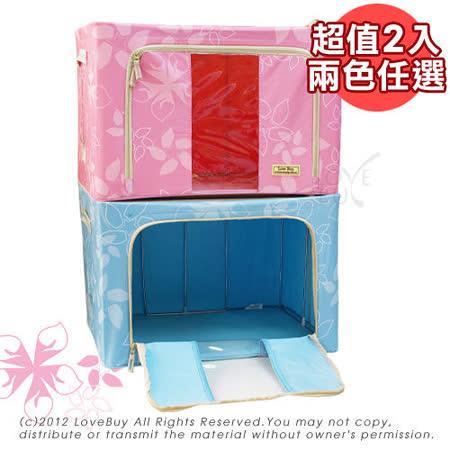 【Love Buy】魔法新式樣摺疊收納箱_66L(超值二入)