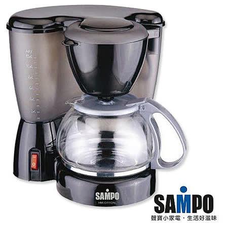 【聲寶SAMPO】12人份滴漏式咖啡機(HM-G1112AL)