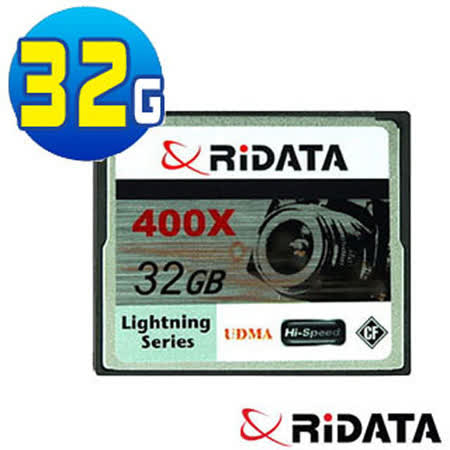 【RIDATA】錸德 400X CF記憶卡(32GB)