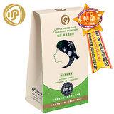 《佑品》草本染髮粉-自然黑(2包/盒)