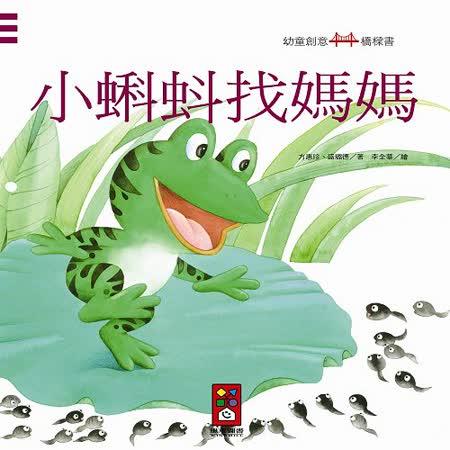 小蝌蚪找媽媽-幼童創意橋樑書(購物車)