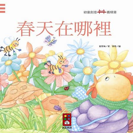 春天在哪裡-幼童創意橋樑書(購物車)