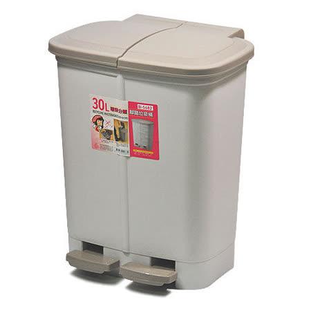 《真心良品》腳踏式二分類垃圾桶(30L)