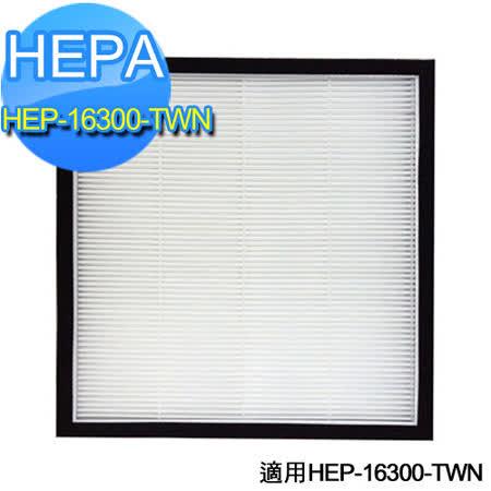 Honeywell HEP-16300-TWN HEPA 濾心(適用16300)