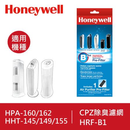 Honeywell HRF-B1 CZ 除臭濾網(適用155/145)