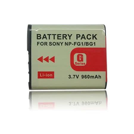 SONY NP-FG1/BG1 高容量防爆相機專用鋰電池