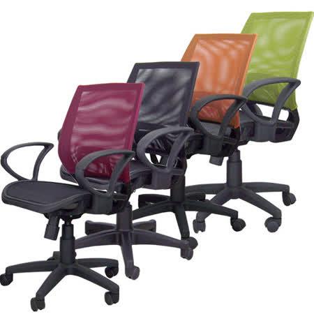 HAPPYHOME 超值全網電腦椅/辦公椅(可選色)