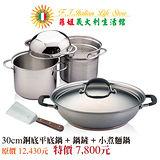 銅底平底鍋30cm+鍋鏟+小煮麵鍋