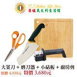 MONTANA不鏽鋼多功能菜刀-黃灰色刀身+磨刀器+小砧版+廚房剪