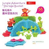 【美國B.Toys感統玩具】鬃毛積木_叢林冒險Battat系列(58PCS)