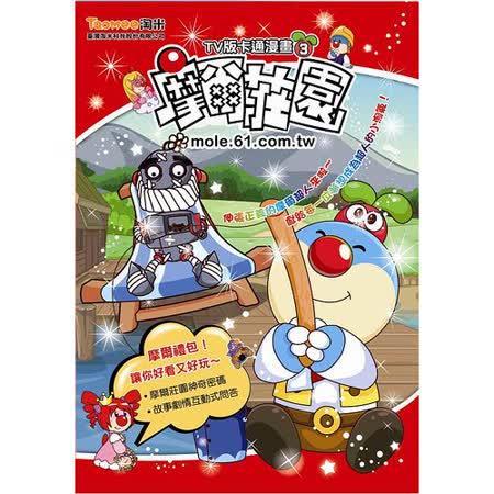 摩爾莊園‧TV版卡通漫畫-第3冊