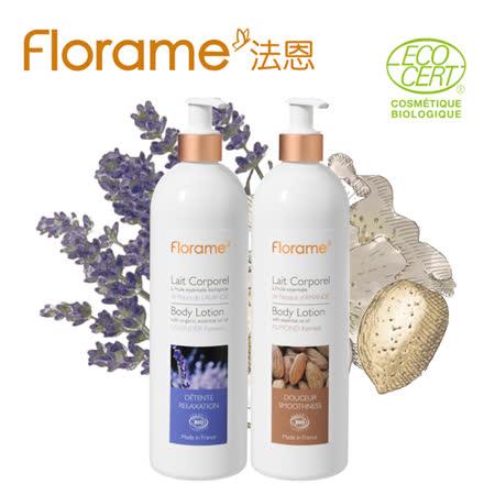 【Florame法恩】放鬆薰衣草/滋潤杏仁奶 美體乳500ml 共兩瓶
